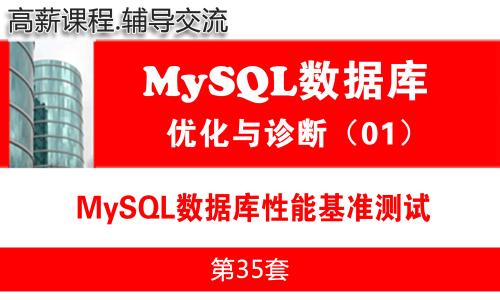 MySQL性能基准测试_MySQL数据库性能优化与运维诊断01
