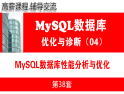 MySQL性能分析与优化调整_MySQL数据库性能优化与运维诊断04