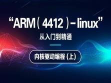 ARM(4412)-Linux内核驱动编程(上)