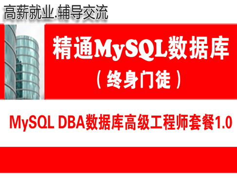 MySQL DBA數據庫高級工程師培訓專題(終身門徒)