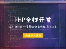 PHP全栈开发/就业课程/零基础视频课程