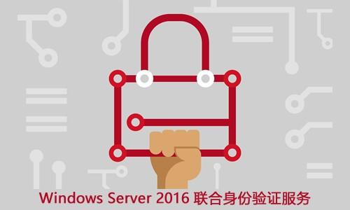 Windows Server 2016 联合身份管理