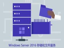 Windows Server 2016 文件和存储服务管理