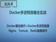 Docker多进程容器全实战视频教程 2018
