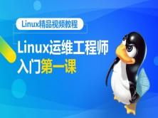 Linux精品视频教程-Linux运维工程师入门第一课