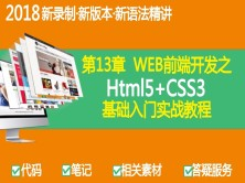 web开发:html+css(前端必备教程html5及css3)