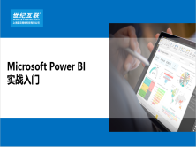 Microsoft Power BI 实战入门视频课程