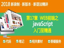 web前端:JavaScript入门精讲教程