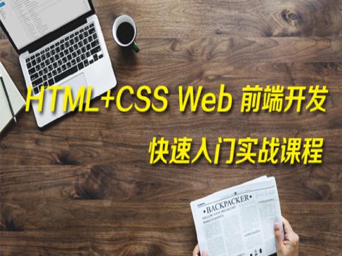 Web前端開發:HTML+CSS快速入門實戰
