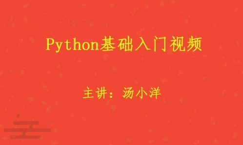 Python基礎入門視頻課程(最適合初學者的教程)