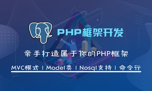 PHP框架开发视频课程