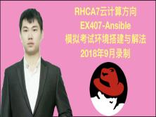 RHCA-EX407模拟考试环境搭建与解法-RHCA-Ansible模拟考试解法视频课程
