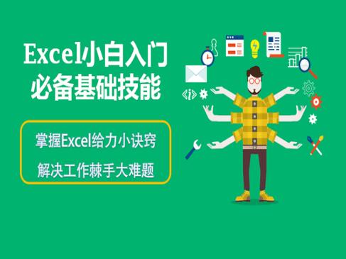 Excel小白入门必备基础技能