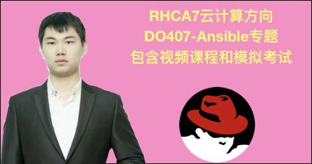 RHCA7云計算方向之Ansible專題視頻課程