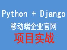 Python语法高级篇视频课程