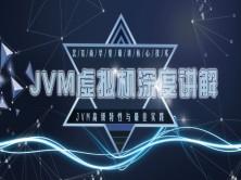 JVM虚拟机深度讲解视频课程