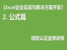 Excel企业实战与解决方案开发教程2—公式函数篇