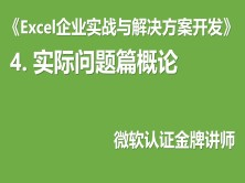Excel企业实战系列4:实际问题篇概论