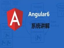 Angular6前端开发系统讲解视频教程