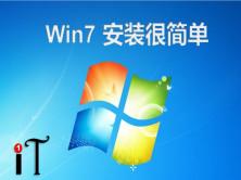 WU1: Windows 7安装很简单