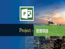 Project-管理项目(进阶)
