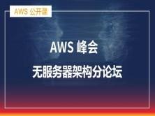 AWS峰会-无服务器架构分论坛
