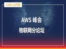 AWS峰会-物联网分论坛
