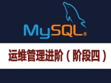 MySQL数据库运维管理进阶实战(阶段四)