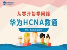 G-LAB金牌讲师华为HCNA视频教程