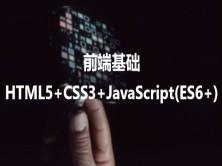 前端基础:HTML5+CSS3+JavaScript(ES6+)