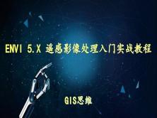 ENVI 5.X 遥感影像处理入门实战教程(GIS思维)