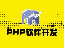 PHP编程入门视频课程