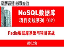 Redis数据库基础与项目实战_NoSQL非结构化数据库02