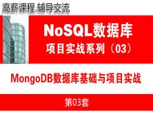 MongoDB数据库基础与项目实战_NoSQL非结构化数据库03