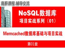 Memcached数据库基础与项目实战_NoSQL非结构化数据库01