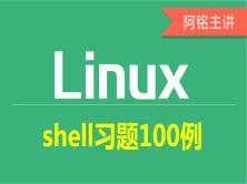 Linux Shell习题100例视频课程第五部分