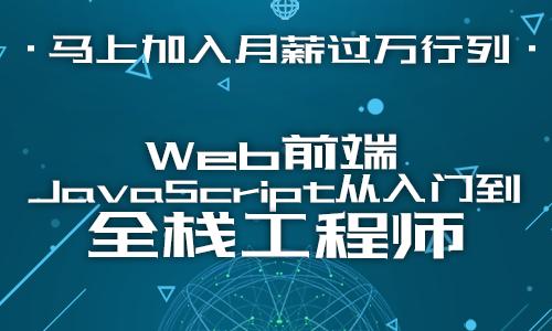 Web前端,JavaScript從入門到全棧工程師