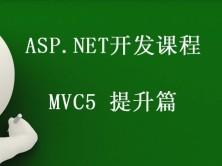 ASP.NET开发课程 MVC5 提升篇视频课程