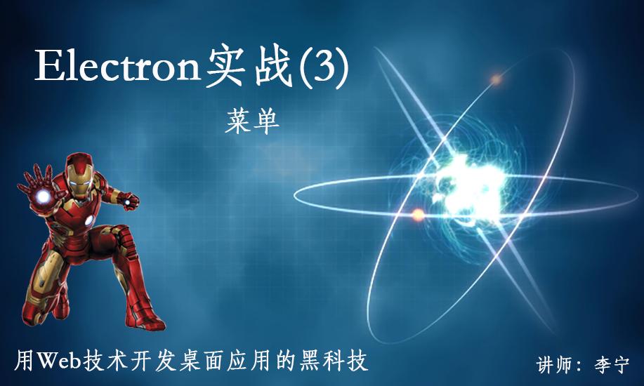 Electron实战(3):菜单视频课程