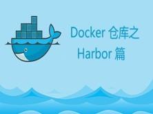 Docker之Harbor篇视频课程