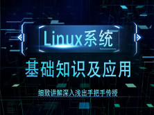 Linux系统基础知识及应用视频课程