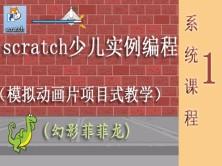 scratch少儿编程实例教程(模拟动画片项目式教学)——幻影菲菲龙