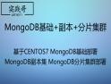 MongoDB基础+副本集+分片集群偏运维全实战视频教程