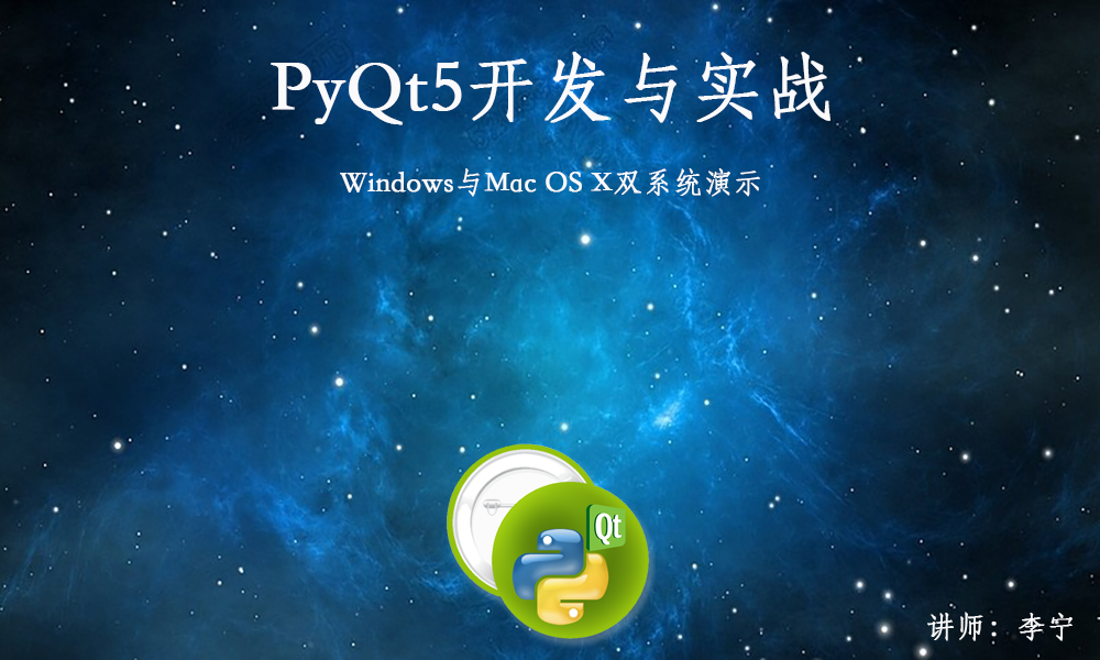 PyQt5開發與實戰視頻課程