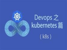 Devops之Kubernetes(k8s)篇视频课程