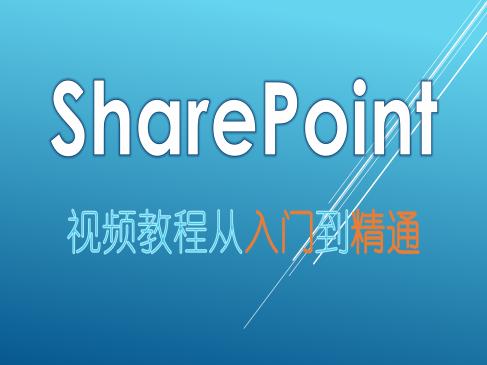 SharePoint 視頻教程從入門到精通