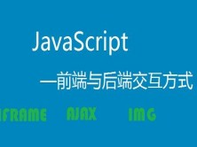 Javascript—前端与后端交互方式视频课程