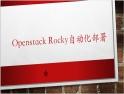 Openstack Rocky自动化部署提供OpenStack离线包以及CEPH 离线包视频课程