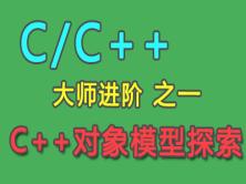 c++对象模型探索视频课程