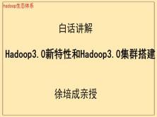Hadoop3.0集群搭建